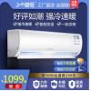 空调挂机1p2匹1.5匹单冷大变频一级冷暖两用3p冷制家用小型壁挂式